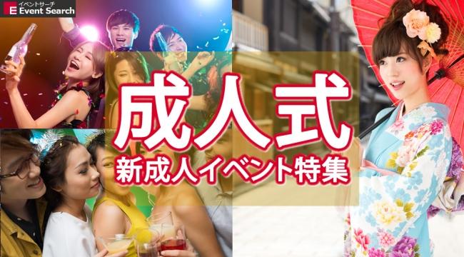成人式の後は無料で飲み放題!2019年最新の動画・画像でご紹介!東京都内の人気クラブ、渋谷、六本木、大阪のクラブ・バーも成人式アフターパーティーで大盛り上がり!「大人のお出かけ特集」リリース!