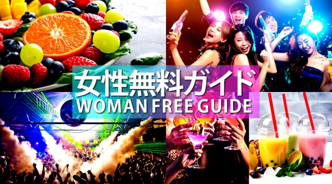 女性無料0円から楽しめる!ナイトスポット、お出かけイベントのご提案!様々なクラブやバーを回遊する事が可能な女性無料のクーポンを多数掲載!