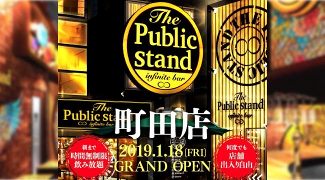 パブリックスタンド町田店を口コミ・割引クーポンつきで利用可能!