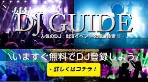 ■イベントサーチに人物・アーティストグループを紹介・登録をする