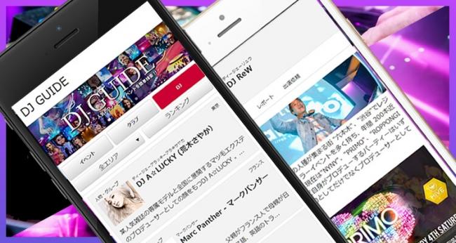 人気DJの出演依頼も可能!人気DJ、出演イベント・レポート情報を簡単検索!