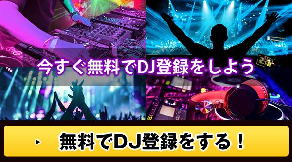 DJの情報掲載も可能、ご自身やあなたがオススメするDJ・アーティストの情報掲載も可能となっております。