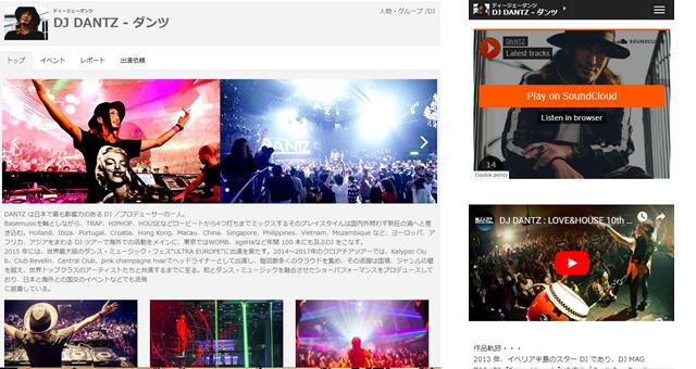 ブッキング・DJオファー・出演料金やオファー金額、ギャラの確認などもスマートフォンから確認する事が出来ます!日本国内・世界で人気の日本人DJへのDJブッキングが可能!「DJ DANTZ」