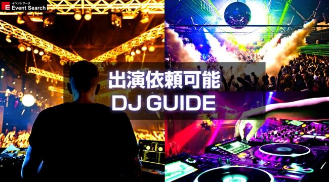 出演依頼をDJに!音楽フェスなど、暮らしの中でDJは欠かせない存在。東京、大阪、札幌など日本全国の人気DJが出演依頼可能DJとして集結!企業プロモーション!アパレルブランドなどのレセプションパーティーなど!