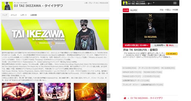 DJへのオファー、ブッキング、仕事依頼内容はファッション、インフルエンサーなど多岐にわたります!渋谷や六本木や音楽フェスへの出演依頼やクラブイベントだけではありません!「DJ TAI IKEZAWA - タイイケザワ」