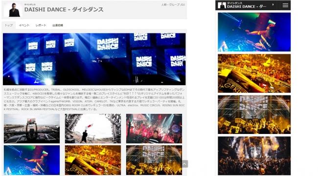 DJプロフィール機能 - DJのプレイ画像や動画、プロフィールを閲覧可能!(画像DAISHI DANCE)