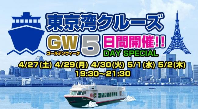 東京湾クルーズフェス2019 GW特大サンセットクルーズ!豪華DJ&ダンサーも多数出演!10連休のゴールデンウィークは東京湾で船上パーティーフェスを楽しもう!