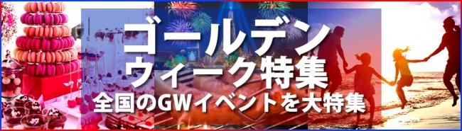 GW2019イベント大特集、東京都内のお出かけスポットからフェス・イベント まで!