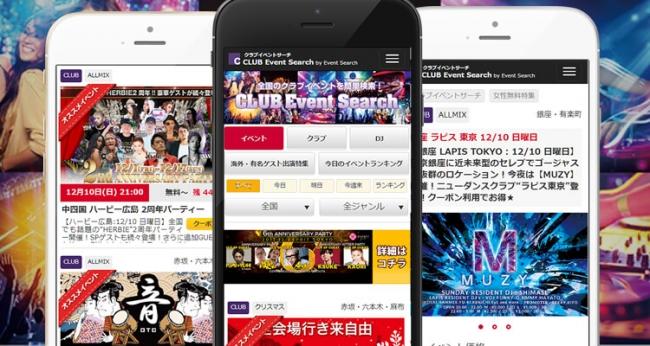 クラブイベントサーチ - クラブイベントサーチ」を利用して全国のクラブイベントを簡単検索・参加しよう!