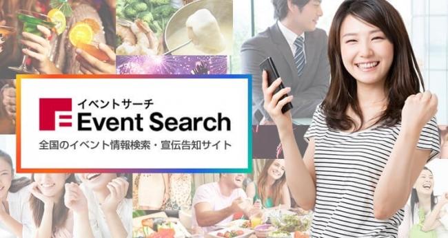 今日の東京の人気のイベントも簡単検索!最新のイベント情報を発送完了!最新のクーポン情報を配送完了!あなたも気になるイベントに参加してみよう!