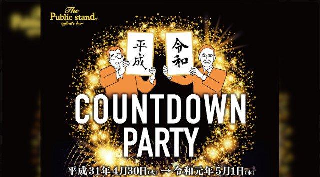 平成-令和へのカウントダウンが全国のパブリックスタンドスタジオでも平成-令和のカウントダウンイベントが開催!