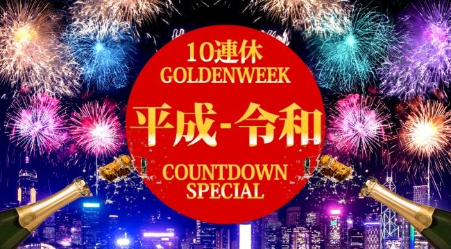 GW2019は平成 - 令和のカウントダウンイベントからゴールデンウィークのお出かけスポットまで完全網羅!