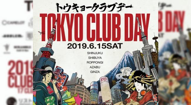 東京クラブデイが開催!東京(渋谷・六本木・銀座)のクラブを自由に行き来可能!国内最大級のクラブサーキットフェス!