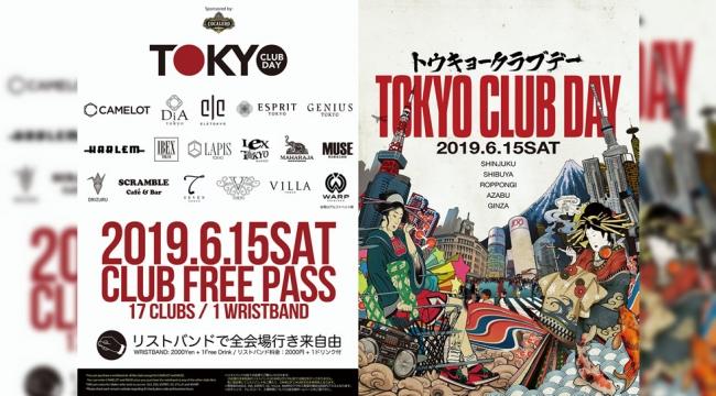 日本最大クラブフェス『TOKYO CLUB DAY』総計8000人以上動員リストバンドで全会場行き来自由