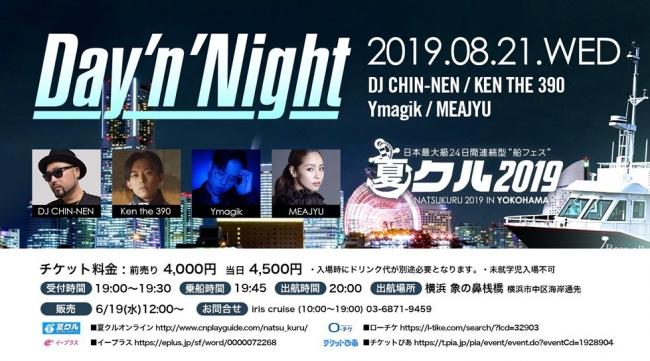 横浜ナイトクルージング2019 ~ Day n Night ~ - DJ CHIN-NEN presents - 開催決定!豪華出演者 KEN THE 390, Ymagik, MEAJYU
