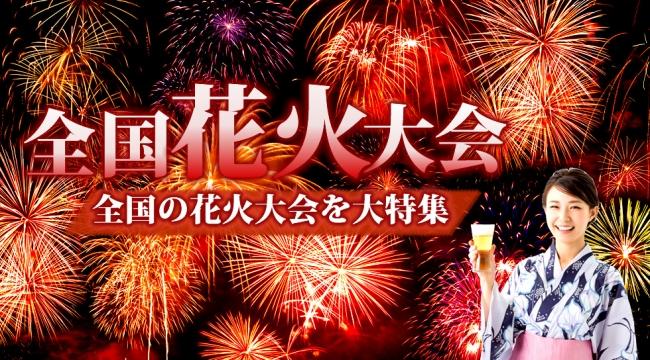 花火大会の日程や全国の花火大会の最新情報もイベントサーチで!