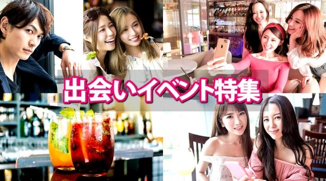 東京 出会いイベント大特集!渋谷、銀座、池袋などのナンパスポットから街コン・婚活・交流会、パーティー、相席など様々な出会いの形の大特集!