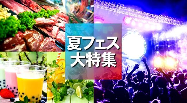 夏フェス 2019 関東、関西で開催!夏のイベント!「タピオカランド」等のフードイベントや「東京湾クルーズフェス」等の音楽フェスイベントまで!東京、大阪のお盆休みのイベント大特集!