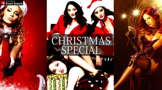 クラブクリスマスイベント!今年の渋谷、大阪のクリスマス・イブは人気クラブイベントでパーティー!クリぼっちでもOK!サンタコス女子会のメリークリスマス!大人へのXmasプレゼントにクリパ大特集!