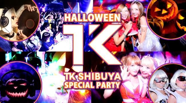 渋谷ハロウィン2019、日程はハロウィン当日の10月31日!店内には無料ハロウィンメイクアップブースも完備!渋谷ハロウィン2019の着替え場所や居場所に困った時の決定版!ハロウィンと音楽とクラブの融合!渋谷ハロウィンイベント2019
