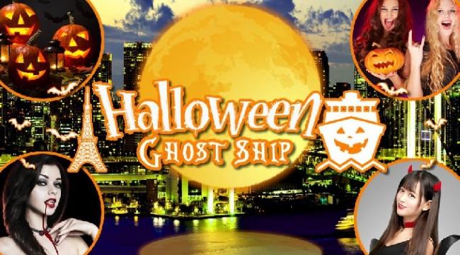 お台場ハロウィンゴーストシップ2019 - 東京湾クルーズ ハロウィン船上パーティー