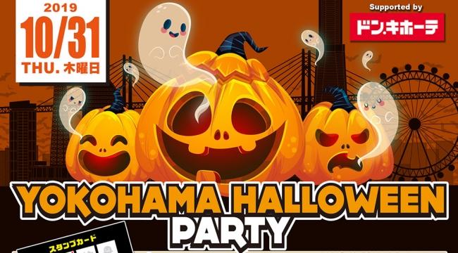 横浜ハロウィンパーティー2019は横浜の人気クラブ、BAR、DJ BARを回遊可能なサーキットフェスです。