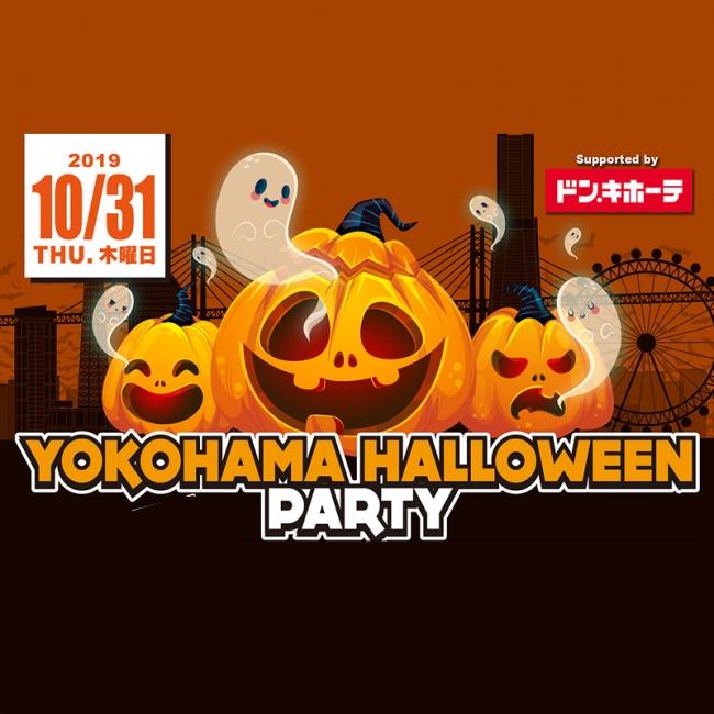 横浜ハロウィンイベント2019 - 横浜ハロウィンパーティー2019 ~ 横浜ハロウィンサーキット ~