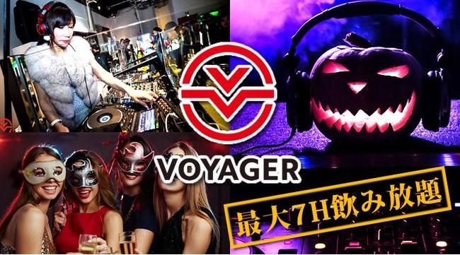 ボイジャースタンドは、渋谷、大阪を中心に展開するDJ BAR、ナイトクラブ好きから愛されるエンタメスポットです!