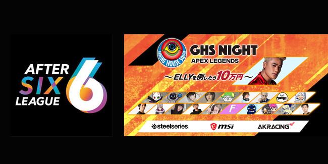 画像左から「AFTER 6 LEAGUE」の公式ロゴマーク、「GHS NIGHT」の番組告知POP