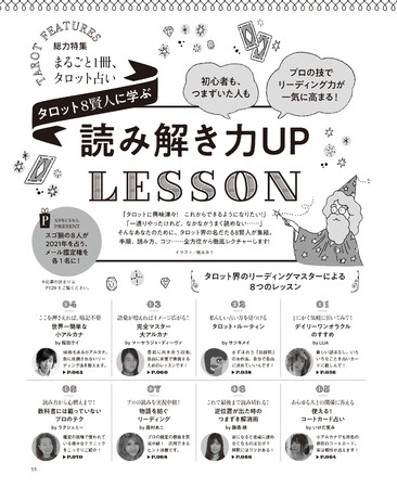 マイカレンダー秋号「タロット8賢人に学ぶ 読み解き力UP LESSON」 より