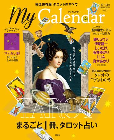 『My Calendar』2020秋号表紙