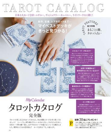 マイカレンダー秋号「タロットカタログ完全版」より
