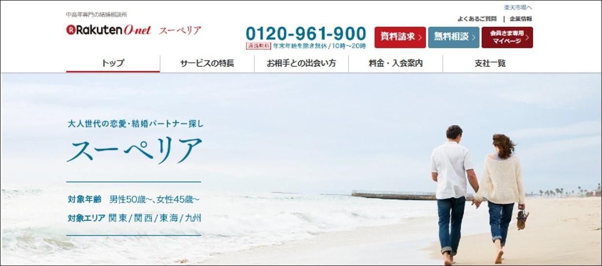717e1de838668 中高年向け 婚活イベント開催告知|楽天オーネットのプレスリリース