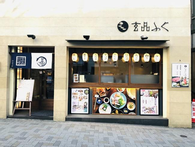 東京神楽坂とらふぐ・鰻専門「玄品 鰻玄」店舗
