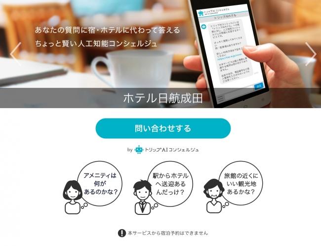 ホテル日航成田「トリップAIコンシェルジュ」トップ画面