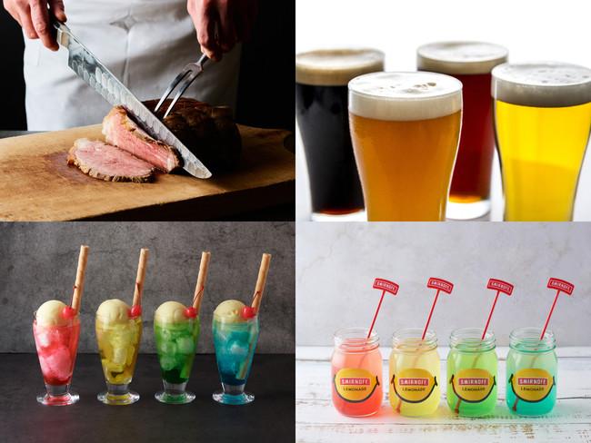 上:ローストビーフとクラフトビールイメージ  下:カラフルな大人のクリームソーダとスミノフカクテル