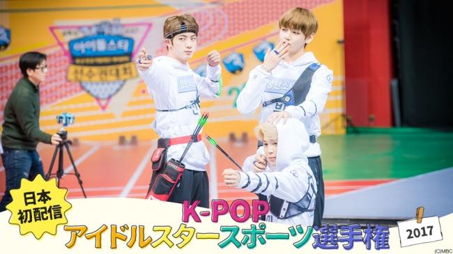 kpopアイドルスタースポーツ選手権って?