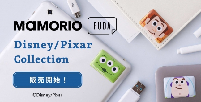 MAMORIOのDisney / Pixar Collection展開開始!