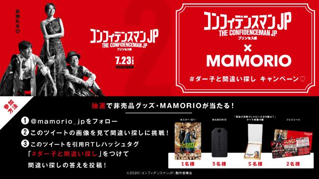 マン 映画 dvd jp コンフィデンス 長澤まさみ『コンフィデンスマンJP』ブルーレイ&DVDは12月4日発売|シネマトゥデイ