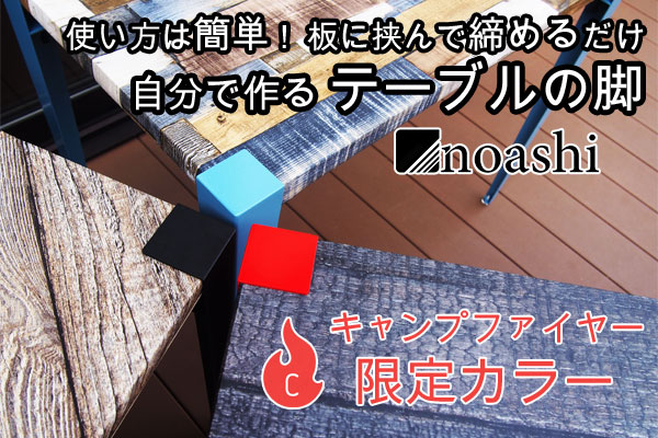 テーブルを簡単DIYできる「noashi」、1周年記念限定カラーを11月14日よりCAMPFIREにてクラウドファン ...