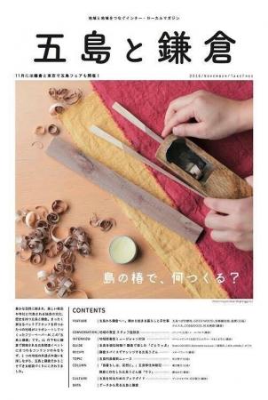 五島と鎌倉タブロイド表紙