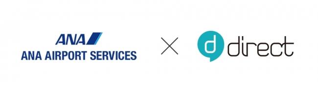 ANAエアポートサービス株式会社 ビジネスチャット「direct」を導入