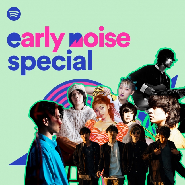 「Spotify presents Early Noise Special」開催決定