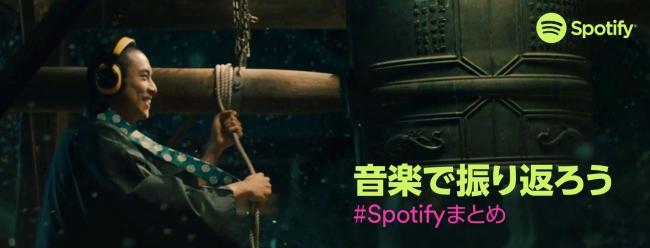 曲 spotify cm