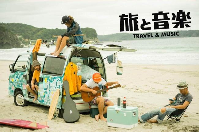 旅をしながら、音楽を作る事で地方を活性化させるバンド「旅と音楽」