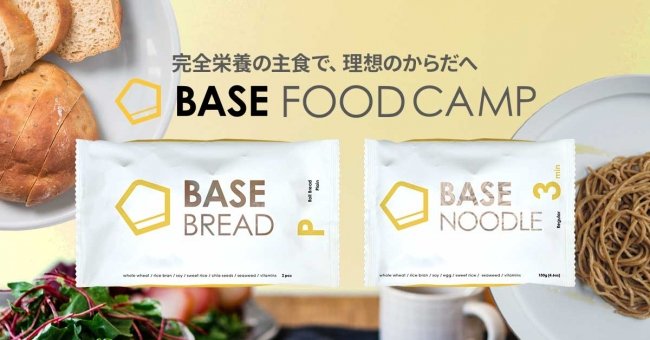 BASE FOOD CAMP