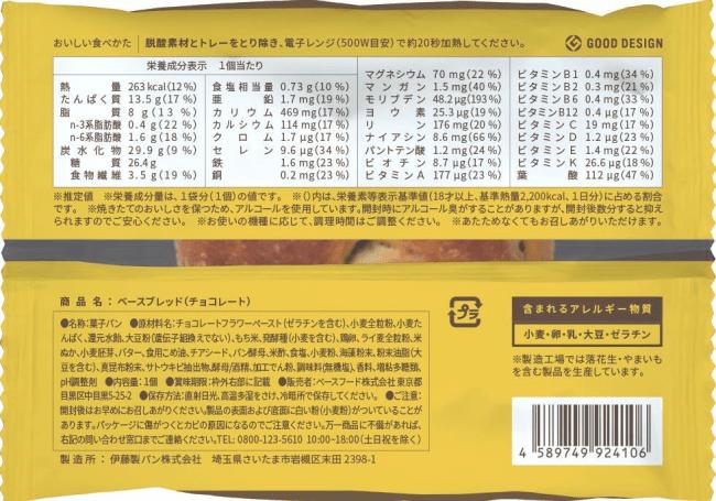 BASE BREAD チョコレート(パッケージ 表)