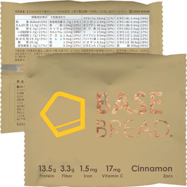 BASE BREAD シナモン(パッケージ 表裏)