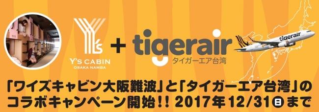 ワイズキャビン×タイガーエア台湾コラボ開始!!