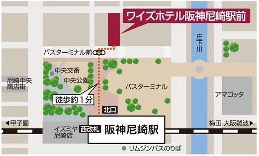 【ワイズホテル阪神尼崎駅前】MAP